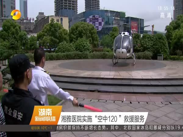 """湘雅医院实施""""空中120""""救援服务"""