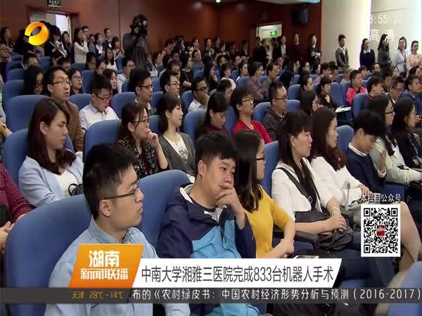 中南大学湘雅三医院完成833台机器人手术