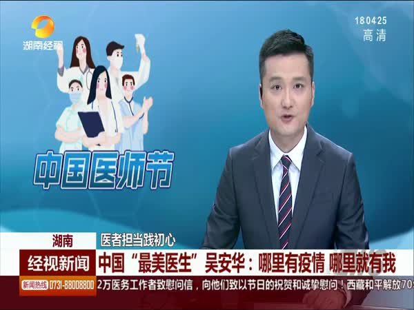 """医者担当践初心 中国""""最美医生""""吴安华:哪里有疫情 哪里就有我"""