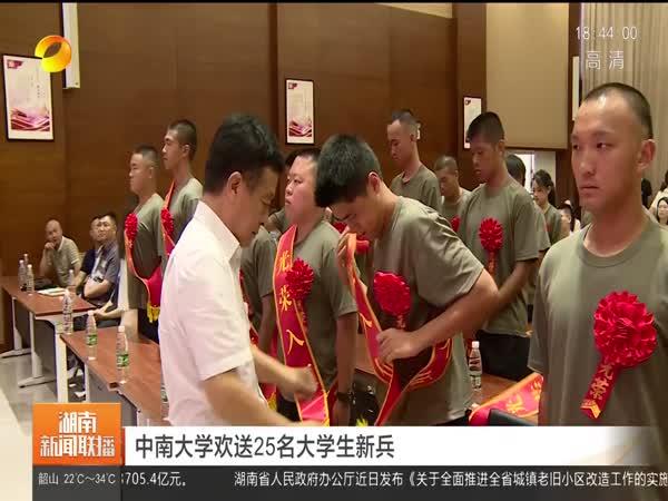 中南大学欢送25名大学生新兵